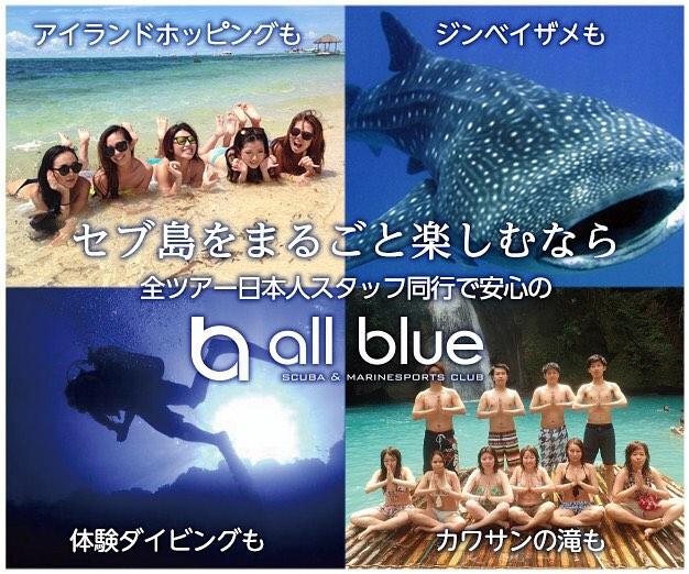 オールブルー、ダイビングショップ