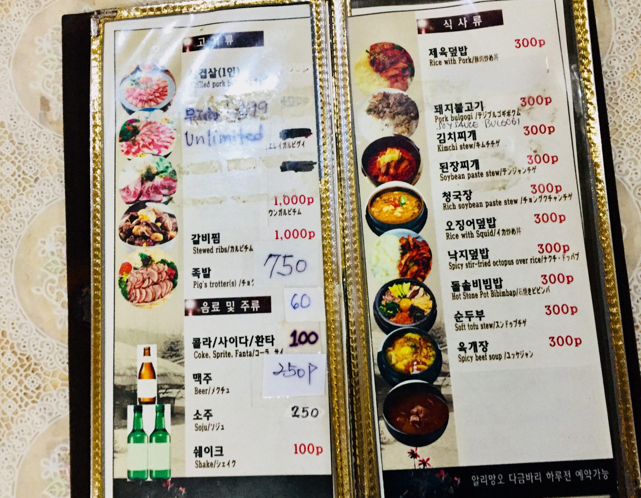 韓国料理アリラン/Arirang Korean Restaurant、セブ島